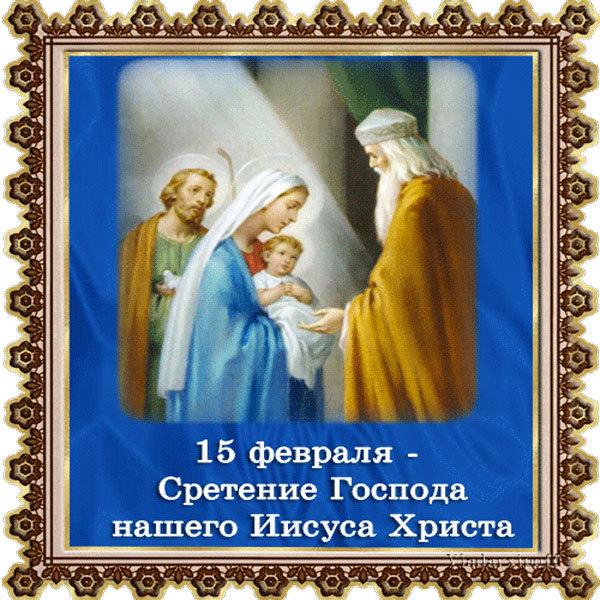 Открытка с 15 февраля сретение господне, открытки годов